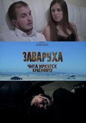 Афиша к сериалу Заваруха (2016)