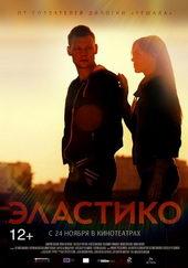 Постер к фильму Эластико (2016)