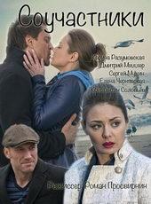 Постер к детективу Соучастники (2016)