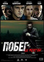 Криминальный сериал Побег за мечтой (2016)