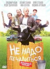 Комедия Не надо печалиться (2010)
