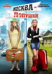 Русская комедия Москва – Лопушки (2014)