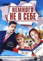 Комедийная мелодрама Немного не в себе (2011)