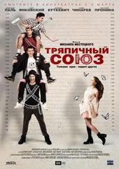 русские молодежные комедии