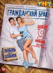 Молодежная комедия Гражданский брак (2017)