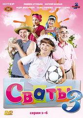 комедии про деревню русские самые ржачные