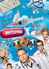 Сериал Интерны (2010)