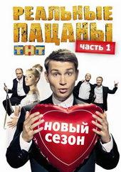 Плакат к сериалу Реальные пацаны (2010)