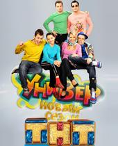 Афиша к сериалу Универ (2008)