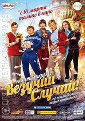 российские комедии 2015 2017