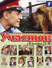 Постер для сериала Участок