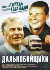 Добрый сериал Дальнобойщики (2001)