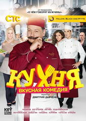 Комедия Кухня (2012)
