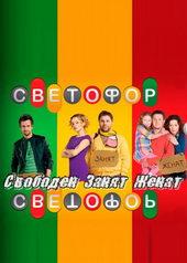Постер к фильму Светофор (2011)