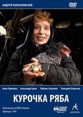 Постер к русскому фильму Курочка Ряба (1994)
