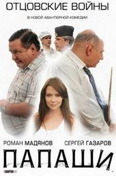 Афиша к фильму Папаши (2012)
