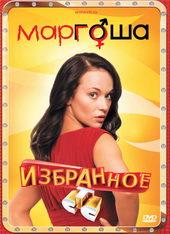 Плакат к фильму Маргоша (2009)
