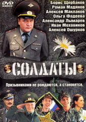 Русский сериал Солдаты (2003)