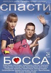 Комедия Спасти босса (2012)