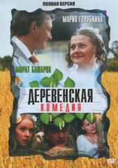 Деревенская комедия (2009)