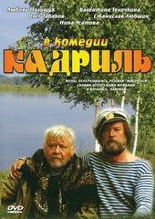 Комедия Кадриль (1999)