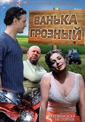 Афиша к фильму Ванька Грозный (2008)