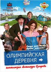 Плакат к фильму Олимпийская деревня (2011)