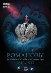 Романовы (2013) сериал