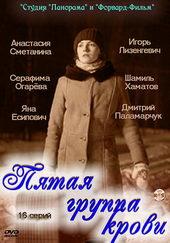 Постер к сериалу Пятая группа крови (2010)