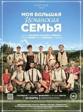 Постер к сериалу Моя большая семья (2012)