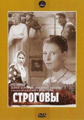 Плакат к сериалу Строговы (1975)
