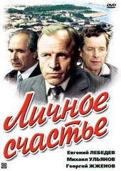 Афиша к сериалу Личное счастье (1977)