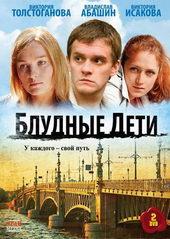 Афиша к сериалу Блудные дети (2009)