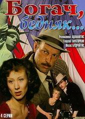 Плакат к сериалу Богач, бедняк… (1982)