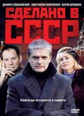 Афиша к сериалу Сделано в СССР (2011)
