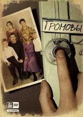 Громовы (2006) сериал