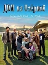Фильм Дом на Озерной (2009)