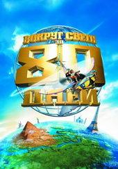 Плакат к комедии Вокруг света за 80 дней (2004)