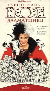 101 далматинец (1996)