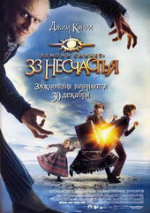 Фильм Лемони Сникет: 33 несчастья (2004)