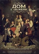 Фильм Дом с лилиями (2014)
