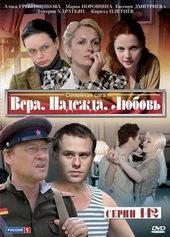 Постер к сериалу Вера. Надежда. Любовь (2010)