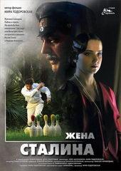 Постер к сериалу Жена Сталина (2006)