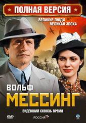 Плакат к сериалу Вольф Мессинг: Видевший сквозь время (2009)