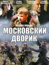 Плакат к сериалу Московский дворик (2009)