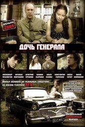 Афиша к сериалу Дочь генерала – Татьяна (2008)
