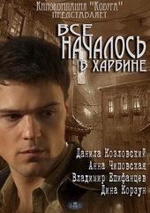 Афиша к сериалу Все началось в Харбине (2013)