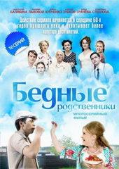 Сериал Бедные родственники (2012)