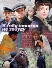 Плакат к фильму Я тебя никогда не забуду (2011)