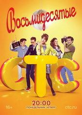 Восьмидесятые (2011)